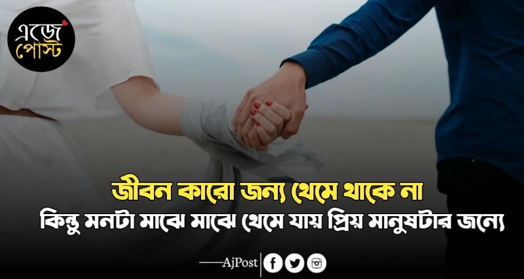 bangla romantic sms for boyfriend