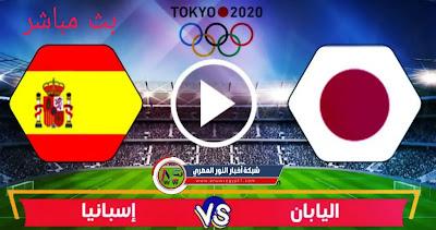 يلا شوت يوتيوب.. بث مباشر مشاهدة مباراة اليابان و اسبانيا اليوم 03-08-2021 في بطولة اولمبياد طوكيو 2020 لايف الان بجودة عالية بدون تقطيع