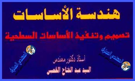كتاب تصميم وتنفيذ الأساسات السطحية للدكتور السيد عبدالفتاح القصبي pdf