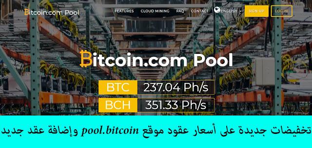 تخفيضات جديدة على أسعار عقود موقع pool.bitcoin وإضافة عقد جديد