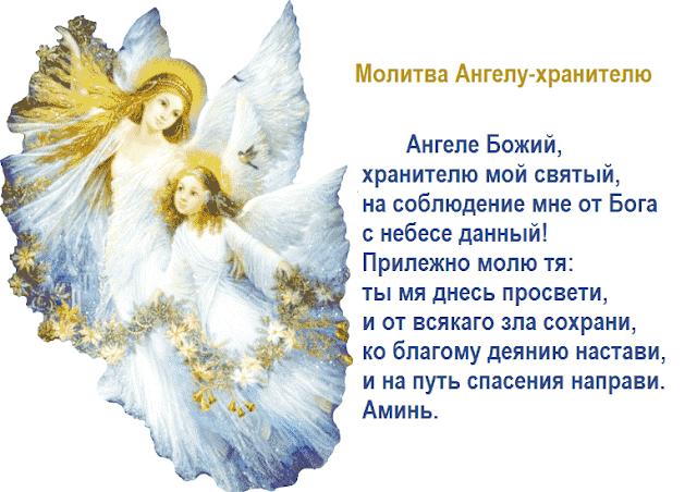 Молитва ангелу-хранителю