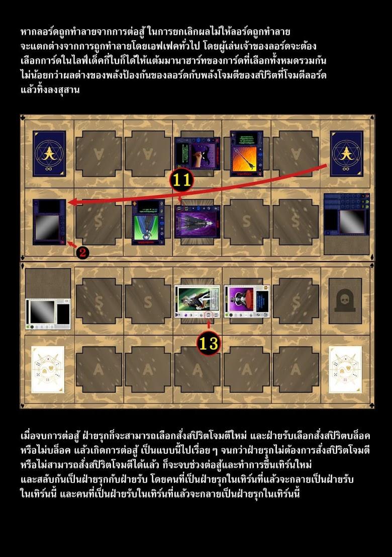 Gambit the Spirit - หน้า 8