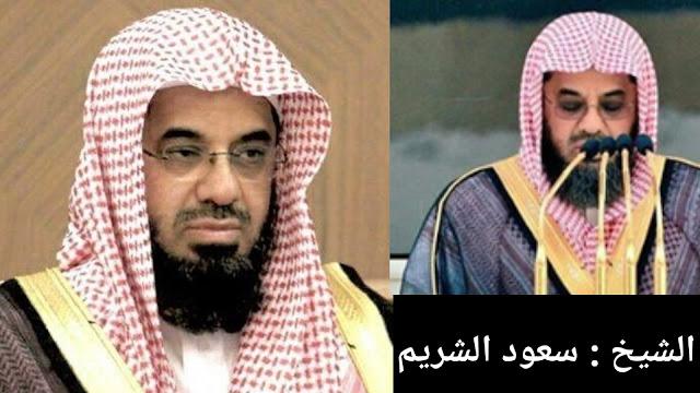تحميل القران الكريم بصوت سعود الشريم mp3