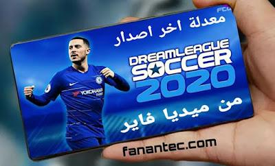 تحميل لعبة دريم ليج للاندرويد تعليق عربي | dream league 20 معدلة اخر اصدار من ميديا فاير