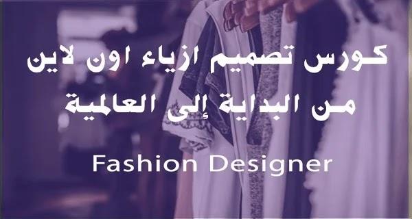 كورس-تصميم-ازياء-اون-لاين-من-البداية-إلى-العالمية-fashion-designer