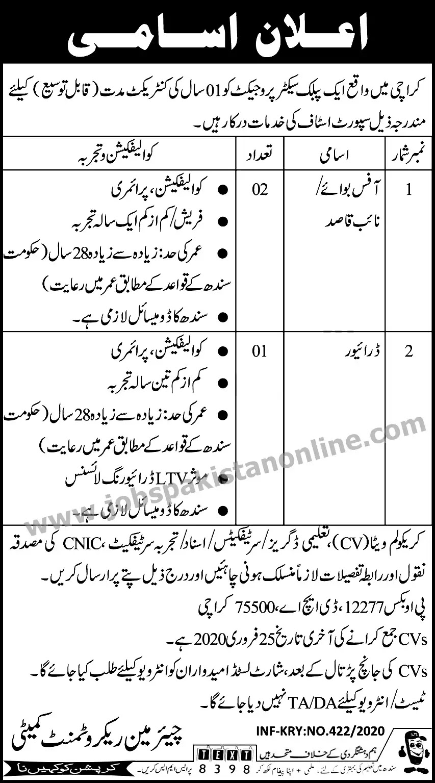 Jobs In Karachi Public Sector Organization 2020