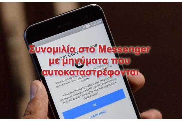 Κρυφά μηνύματα στο Messenger που αυτοκαταστρέφονται
