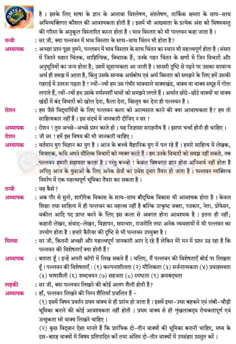 Chapter 14: पल्लवन Balbharati solutions for Hindi - Yuvakbharati 12th Standard HSC Maharashtra State Board chapter 14 - पल्लवन [Latest edition]
