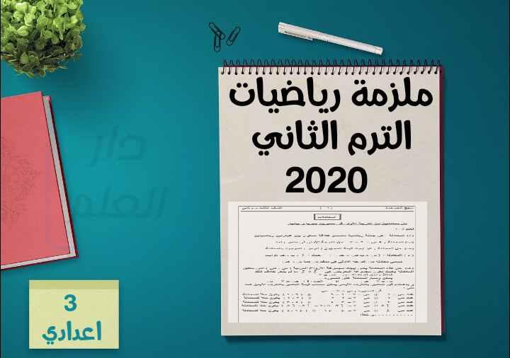 ملزمة رياضيات للصف الثالث الاعدادى الترم الثانى 2020