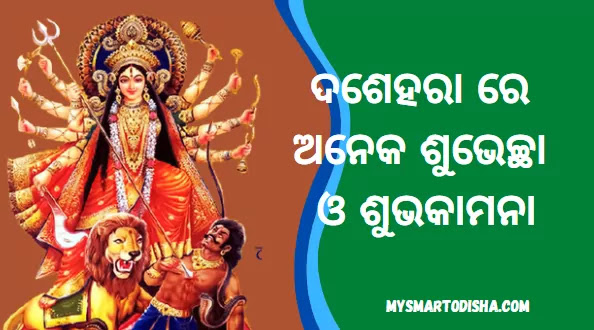 Vijaya dasami wishes in odia download