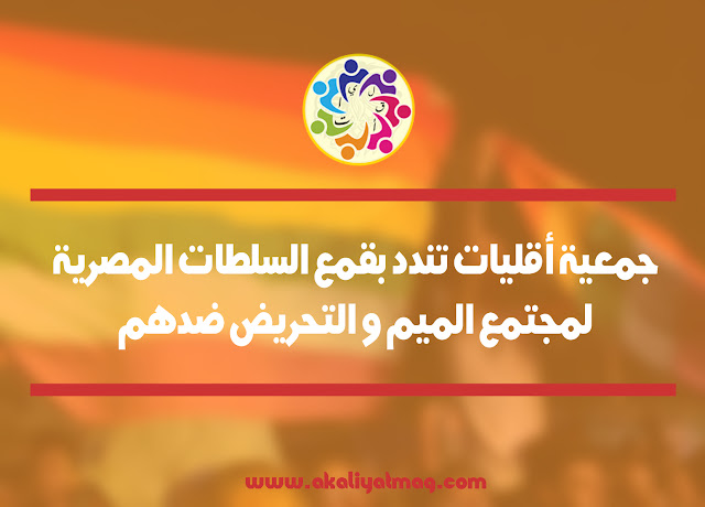 جمعية أقليات تندد بالحملة الشرسة للسلطات المصرية ضد مجتمع الميم و التحريض عليهم في وسائل الإعلام - بيان