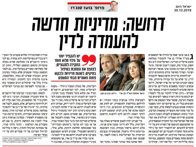 דרושה: מדיניות חדשה להעמדה לדין , פרופ. בועז סנג'רו , 20.12.2019 , ישראל היום