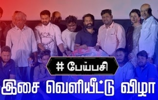 PeiPasi Audio Launch   Puthiya Thalaimurai Tv