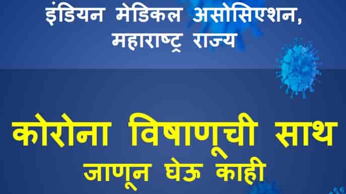 Coronavirus Information in Marathi