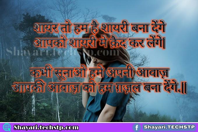 Love Shayari in hindi, हिंदी लव शायरी