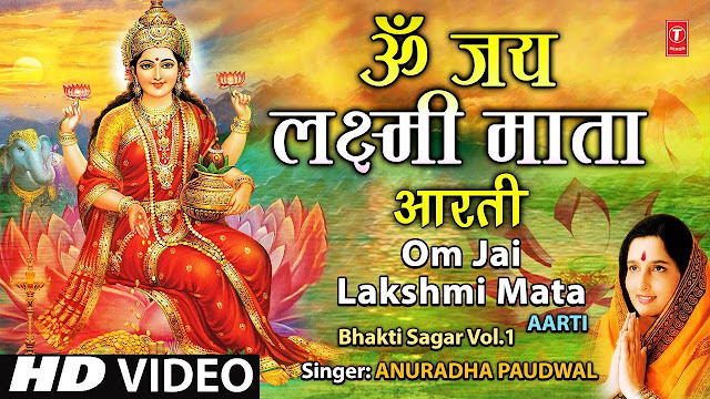 OM JAI LAKSHMI MATA AARTI LYRICS IN HINDI ANURADHA PAUDWAL