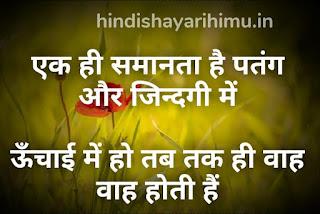 Best suvichar status in hindi