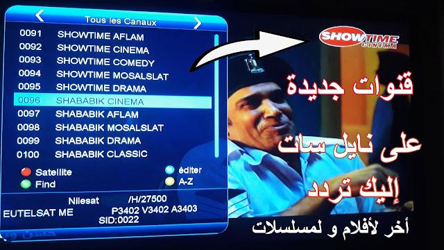 تردد باقة showtime الجديدة على نايل سات إليك طريقة لإدخال تردد و مشاهدة أخر الأفلام العربية
