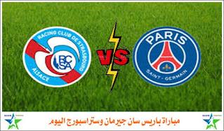 مباراة باريس سان جيرمان وستراسبورج اليوم