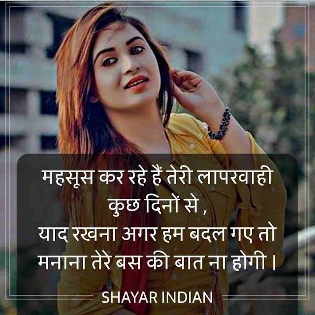 तेरी लापरवाही : Laparwahi Shayari, Ruthna Status