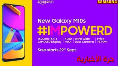 شركة سامسونج تعلن عن هاتفين جديدين Galaxy M10s و Galaxy M30s