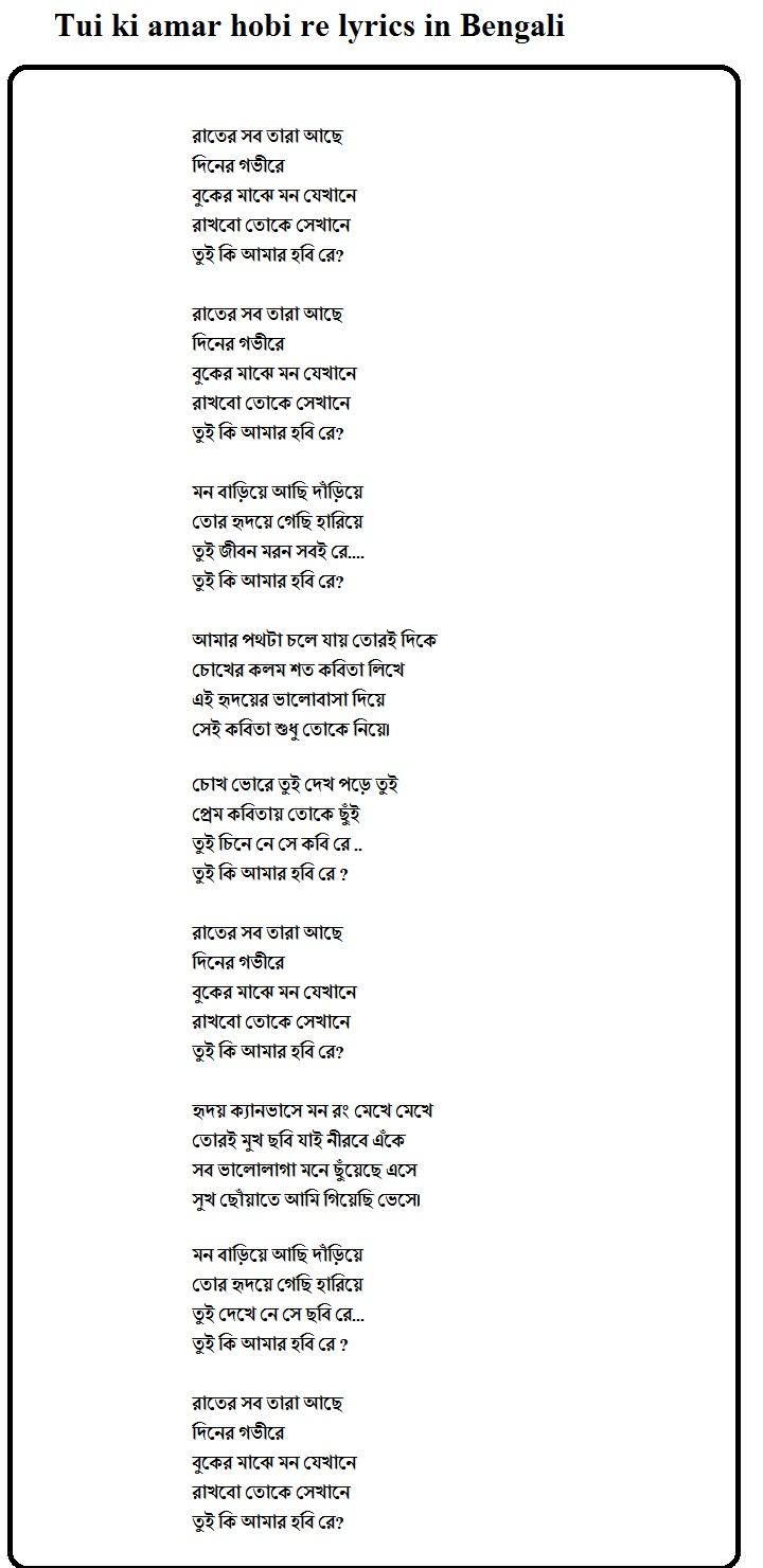 Tui ki amar hobi re lyrics in Bengali