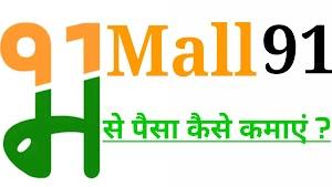 Mall91 Kya hai? मॉल 91 से पैसे कैसे कमायें