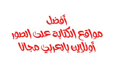 الكتابة على الصور اون لاين مجاناً - مواقع الكتابة على الصور بالعربي