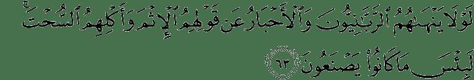 Surat Al-Maidah Ayat 63