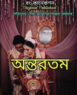 অন্তরতম - Bangla Premer Golpo - Bengali Love Story