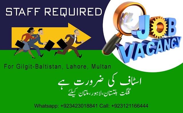 اسٹاف کی ضرورت ہےگلگت بلتستان،لاہور،ملتان کیلئے