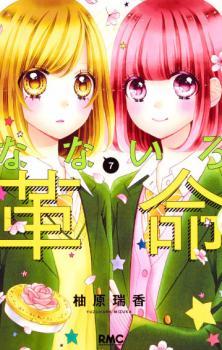 Nanairo Kakumei Manga