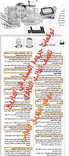 توقعات جريدة المساء في التاريخ للصف الثالث الثانوي 2019