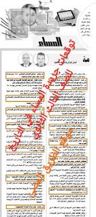 مراجعة جريدة المساء في التاريخ للصف الثالث الثانوي، توقعات جريدة المساء تاريخ ثانوية عامة