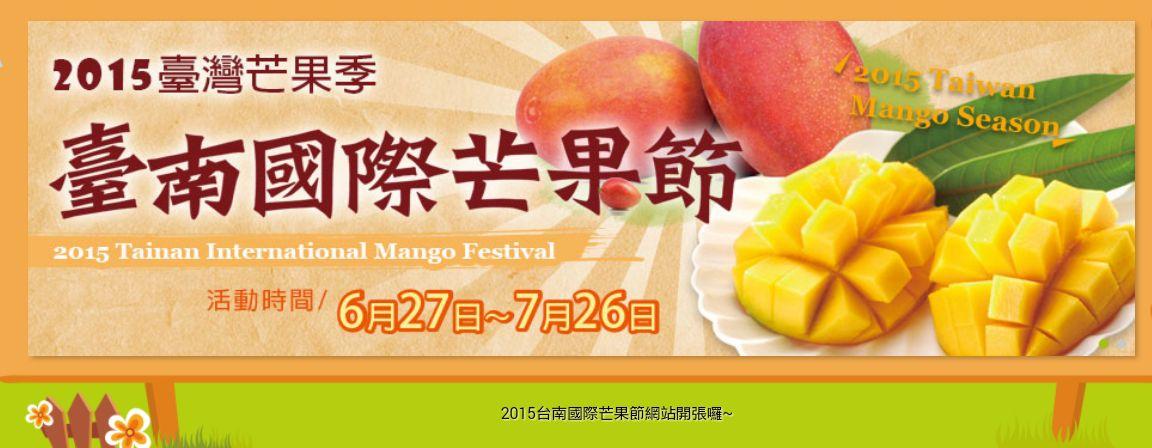 2015臺南國際芒果節-阿水伯包子特約店家