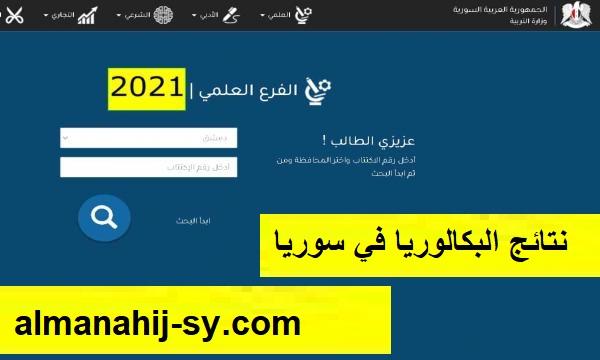 نتائج البكالوريا في سوريا 2021