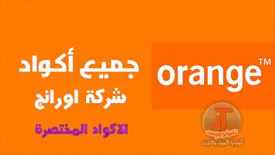 جميع اكواد واختصارات خدمات شركة اورانج مصر