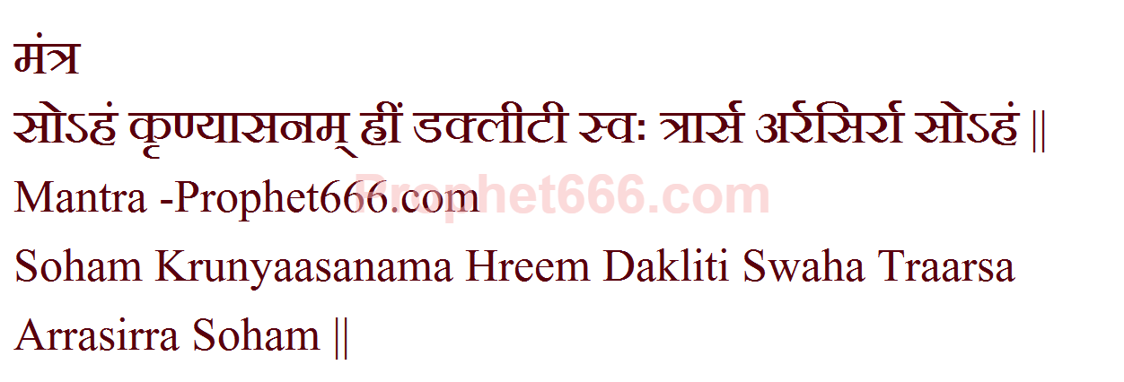 Mantra to get Secret Supernatural Weapons