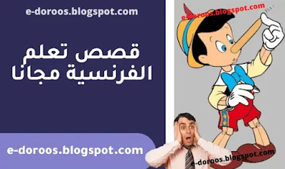قصص فرنسية - Pinocchio - edoroos