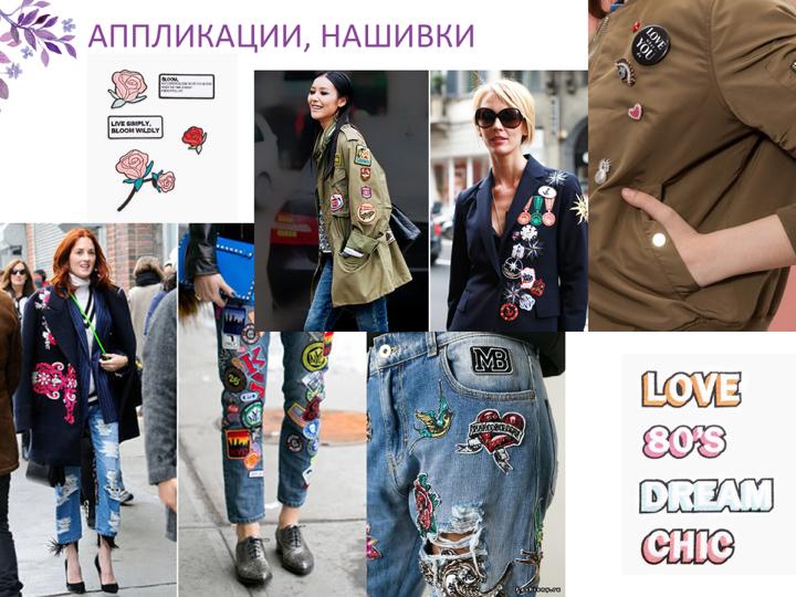 spring_2016_trends