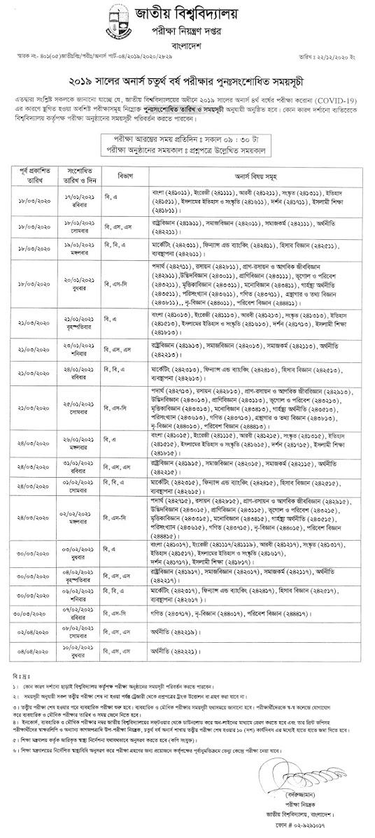 ৪র্থ বর্ষ অনার্স পরীক্ষার পুনঃসংশোধিত সময়সূচি প্রকাশ