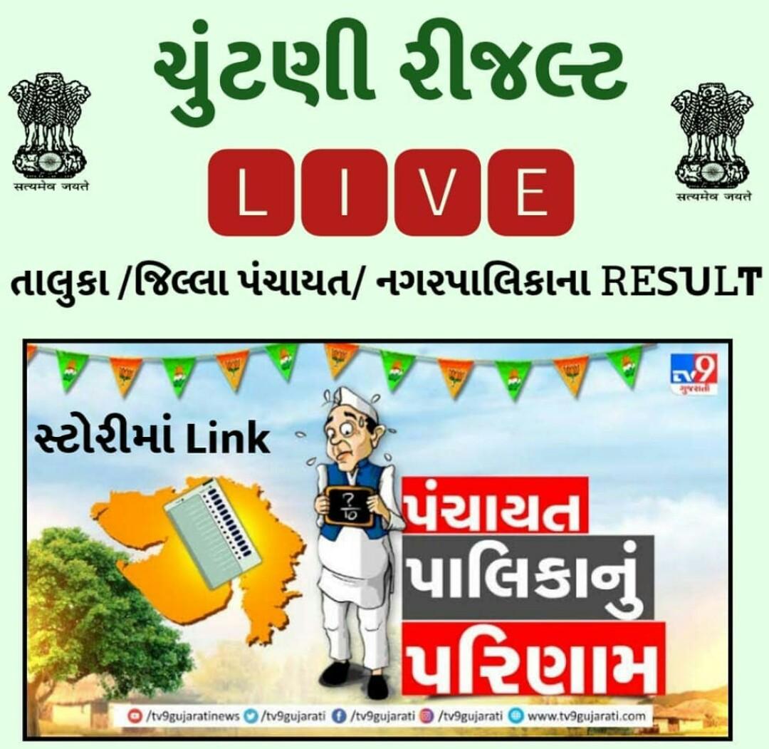 Gujarat Jilla panchayat , Taluka panchayat Election Result update  02/03/2021