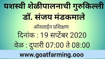 """Online Goat Farming """"The key to successful goat rearing"""""""