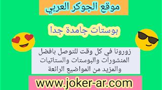 بوستات جامدة جدا 2019 منشورات مكتوبة شوق وعشق وغرام رومانسية جديدة - الجوكر العربي