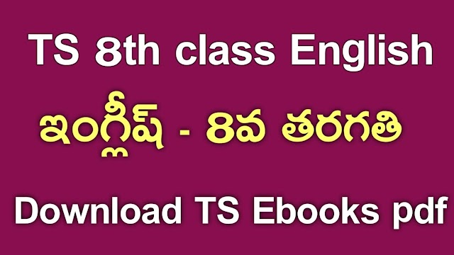 TS 8th Class English Textbook PDf Download | TS 8th Class English ebook Download | Telangana class 8 English Textbook Download