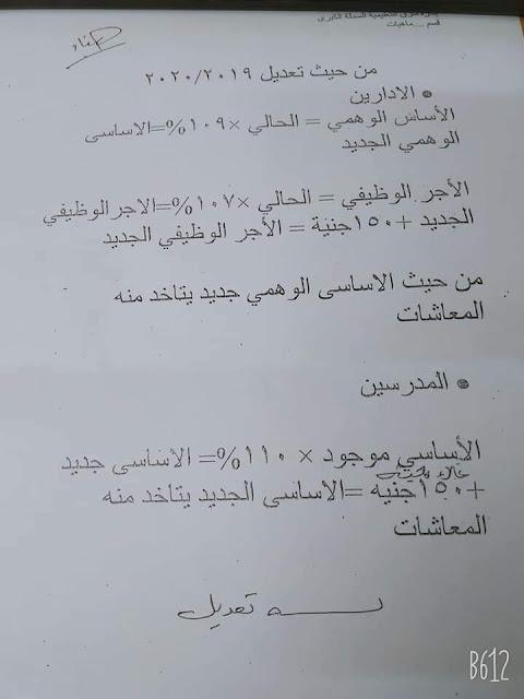 مرتب المعلمين في شهر يوليو 2019