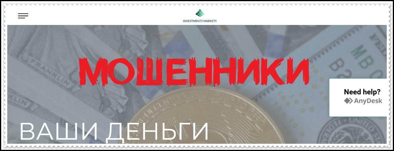 Мошеннический сайт investmentsmarkets.com/ru – Отзывы, развод. Компания Investments Market мошенники