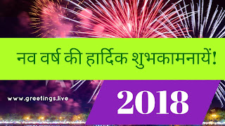 New Year in Hindi Greetings fire works 2018