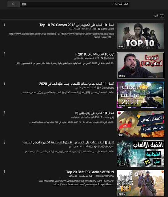 سيو يوتيوب: 7 خطوات لتصدر نتائج البحث في اليوتيوب