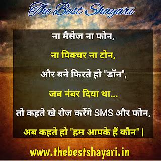 Funny SMS Hindi